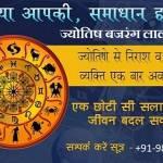 Astrologer Bajrang Lal Sharma