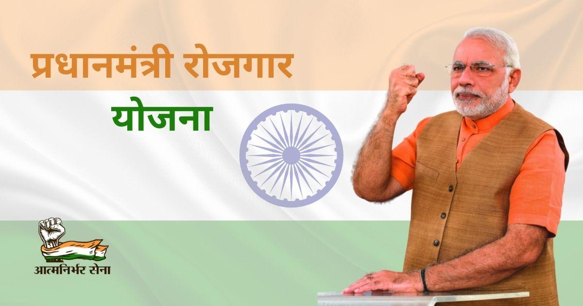 प्रधानमंत्री रोजगार योजना के अंतर्गत पाए बिज़नेस लोन - Aatmnirbhar Sena